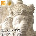 ガネーシャ ※プルメリア(頭飾り用ミニ1個、3.5cm 10個)と専用マット付き 【 置物 石像 ストーン インド 神様 石…