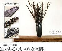 《バリ風の部屋》デコレーションセット/リーフ、くねくねの棒、枝