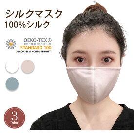シルク マスク 洗える 立体 日常 おやすみ シルクマスク フェイスマスク 大人用 潤い 保湿マスク 安眠 快眠グッズ 天然シルク100% 夜 加湿 立体マスク のど 乾燥対策 風邪予防 くちびる うるおい ケア