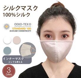 シルク マスク 保湿 洗える 立体 日常 おやすみ マスク シルクマスク フェイスマスク 潤い 保湿マスク 安眠 快眠グッズ 天然シルク100% 夜 加湿 立体マスク のど 乾燥対策 風邪予防 くちびる うるおい ケア