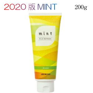 【Arimino 2020Mint】アリミノ ミント マスク マイルドリフレッシュ 200g スカルプ ヘアトリートメント