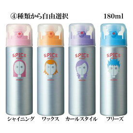 ARIMINO Spice アリミノ スパイスシャワー 180mlスプレー サロン専売品 美容室専売品 日本製 4種類から自由選択