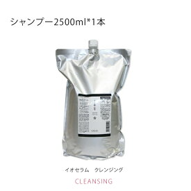 LEBEL IAU SERUM ルベル イオ セラム クレンジング シャンプー 2500ml(レフィル)業務用 詰め替え ノンシリコンシャンプー サロン専売品 美容室専売 日本製