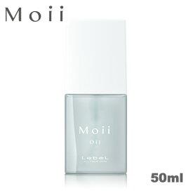 【LEBEL Moii】ルベル モイ オイル レディアブソリュート ボディ・ヘアオイル 50ml