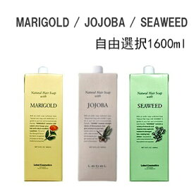 【LEBEL Natural Hair Soap】ルベル ナチュラル ヘアソープ ウィズシャンプー3種類 1600ml自由選択MGマリーゴールド/JOホホバ/SWシーウイード
