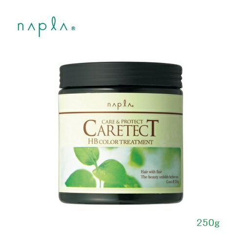 【NAPLA CARETECT HB】ナプラケアテクトHB カラートリートメントS 250g