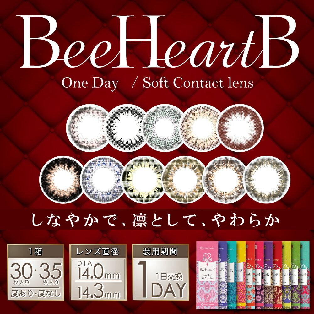 送料無料【度なし(±0.00)のみ】【ビーハートビーワンデー BeeHeartB 1Day】ワンデー カラコン 30枚・35枚入 度無し