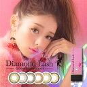 【2箱set】ネコポス送料無料ダイヤモンドラッシュ ワンデー Diamaond Lash 1dayワンデー 14.5mm カラコン 度あり 度なし 1日使い捨て 10枚入り