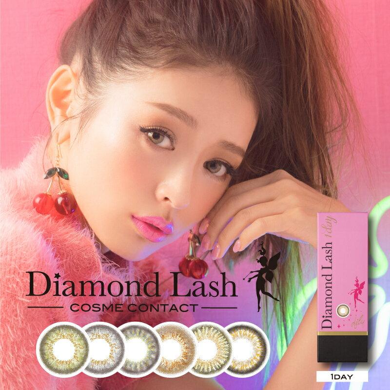 送料無料&あす楽【ダイヤモンドラッシュ マンスリー / DiamondLash 1month】14.5mm 度あり(1箱1枚入り)カラコン 1ヶ月交換用