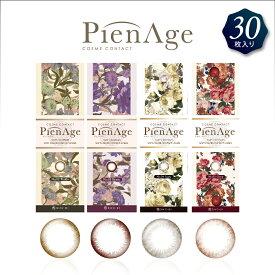 【在庫限り】 ピエナージュ リニューアルパッケージ PienAge 送料無料 カラコン ワンデー (30枚入) マギー 度あり 度なし