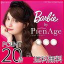クーポン配布中☆DM便送料無料☆ポイント20倍☆バービーバイピエナージュ 2ウィーク カラコン Barbie by PienAge 2wee…