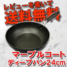 【送料無料】【軽い!】【IH対応】マーブルコートフライパン 24cm ネオマーブルIH調理器対応内面4層 ディープパン 24cm※この商品は化粧箱に入っておりません