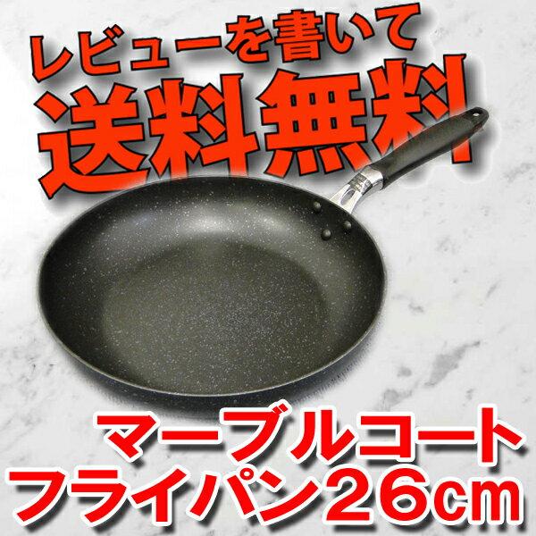 【IH対応】マーブルコートフライパン ネオマーブルIH調理器対応内面4層 フライパン 26cm※この商品は化粧箱に入っておりません