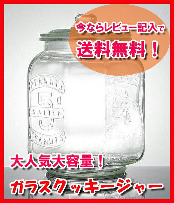 【今だけ送料無料!】【Glass Cookie Jar アンティーク ガラスクッキージャー】(容量:7.0L 米約5kg)