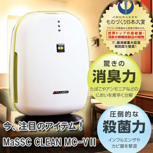 【空気消臭殺菌装置】【ものづくり日本大賞受賞】【PM2.5対応】MaSSC CLEAN(マスククリーン MC-V2)(約8畳用・14平方メートル)
