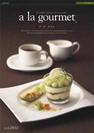 「美味しさ」を極めた選べるグルメカタログギフト【a la gourmet(ア・ラ・グルメ)ジンライム・3885円コース】【楽ギフ_包装選択】【楽ギフ_のし宛書】【smtb-k】