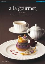 「美味しさ」を極めた選べるグルメカタログギフト【a la gourmet(ア・ラ・グルメ)トムコリンズ・4410円コース】【楽ギフ_包装選択】【楽ギフ_のし宛書】【smtb-k】