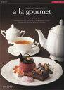 「美味しさ」を極めた選べるグルメカタログギフト【a la gourmet(ア・ラ・グルメ)ピンクレディー・9135円コース】【…