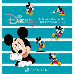 【全国送料無料】【Disney】リンベル カタログギフト ディズニー カタログギフトセレクション ハッピー HAPPY 出産祝い カタログギフト 結婚内祝い カタログギフト 内祝い 出産祝