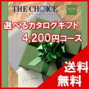 【キャッシュレス決済で5%還元!】【送料無料】選べるカタログギフト THE CHOICE(ザ・チョイス) 4000円コース【楽ギ…