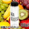 MABOISSON(私の飲み物)クリアボトル500mlブラック
