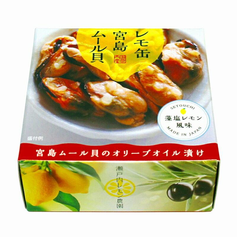 【満天☆青空レストランで紹介!】【レモ缶】宮島ムール貝のオリーブオイル漬け藻塩レモン風味