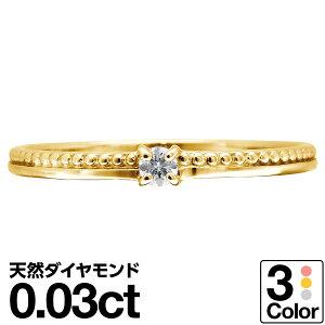 天然ダイヤモンド リング k10 イエローゴールド/ホワイトゴールド/ピンクゴールド ファッションリング 品質保証書 金属アレルギー 日本製
