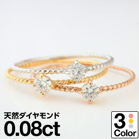 ダイヤモンドリング k10 一粒 イエローゴールド/ホワイトゴールド/ピンクゴールド ファッションリング 天然ダイヤ ダイヤモンド リング 品質保証書 金属アレルギー 日本製 おしゃれ ジュエリー ギフト プレゼント