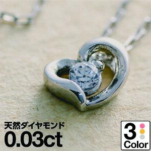 ネックレス k18 天然 ダイヤモンド ハート イエローゴールド/ホワイトゴールド/ピンクゴールド 品質保証書 金属アレルギー 日本製 バレンタイン ギフト プレゼント