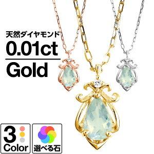 ネックレス k10 選べるカラーストーン イエローゴールド/ホワイトゴールド/ピンクゴールド 品質保証書 金属アレルギー 日本製 バレンタイン ギフト プレゼント