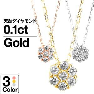 ネックレス ダイヤモンド k18 イエローゴールド/ホワイトゴールド/ピンクゴールド 天然ダイヤ 品質保証書 金属アレルギー 日本製 おしゃれ ジュエリー ギフト プレゼント