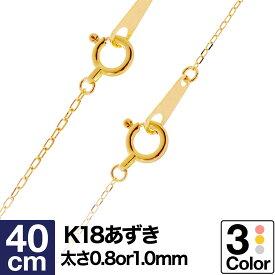 ネックレス チェーン 小豆 k18 イエローゴールド/ホワイトゴールド/ピンクゴールド 長さ40cm【あす楽】 バレンタイン ギフト プレゼント