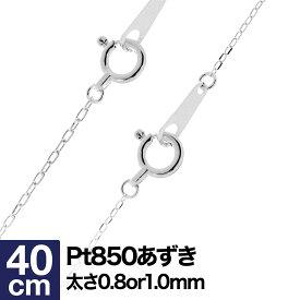 ネックレス チェーン 小豆 プラチナ Pt850 長さ40cm【あす楽】 バレンタイン ギフト プレゼント