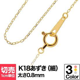 ネックレス チェーン 小豆 k18 イエローゴールド/ホワイトゴールド/ピンクゴールド 切り売り バレンタイン ギフト プレゼント