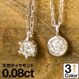 ダイヤモンド ネックレス k10 一粒 イエローゴールド/ホワイトゴールド/ピンクゴールド 天然ダイヤ 品質保証書 金属アレルギー 日本製 おしゃれ ジュエリー ギフト プレゼント