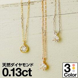 ネックレス k10 一粒 ダイヤモンド 選べるデザイン イエローゴールド/ホワイトゴールド/ピンクゴールド 品質保証書 金属アレルギー 日本製 誕生日 ギフト