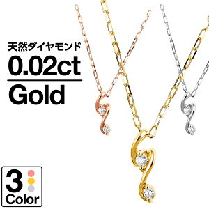 ネックレス 天然 ダイヤモンド k10 イエローゴールド/ホワイトゴールド/ピンクゴールド 品質保証書 金属アレルギー 日本製 バレンタイン ギフト プレゼント
