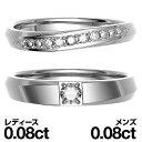 【送料無料】ペアリング 結婚指輪 プラチナ Pt900 2本セット マリッジリング 天然 ダイヤモンド 日本製 【プラチナ】…