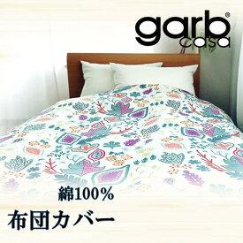 デザイナーズカバー 掛け布団カバー 《garb casa》 おしゃれ シングル 綿100% かわいい 北欧 日本製 garbcasa 布団カバー