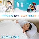 【楽天1位】 2時間で乾く快眠枕! 枕 肩こり 洗える枕 横寝対応 ジャブジャブホセ 洗える ウォッシャブル ピロー 高反…