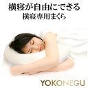 枕 横向き 横向き寝 横向き寝用枕 《YOKONEGU》 いびき 横向き専用 横向きで寝る 肩こり 首こり 横向き寝専用枕 横寝 …