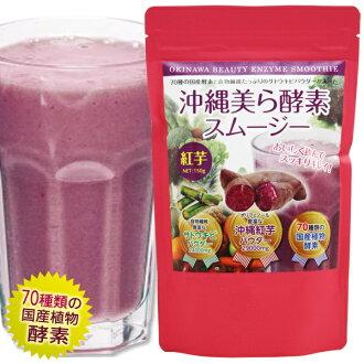 冲绳美到<2个酵素千分之一毫米G 150g能>|胭脂红薯甘蔗粉膳食纤维│