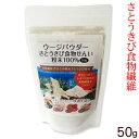 Uuji-powder50-s1