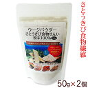 Uuji powder50x2p s1