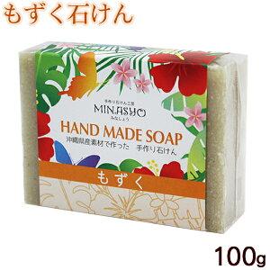 もずく石けん 100g /洗顔 無添加 手作り 石鹸 沖縄産 みなしょう