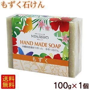 もずく石けん 100g×1個 【送料無料メール便】 /洗顔 無添加 手作り 石鹸 沖縄産 みなしょう