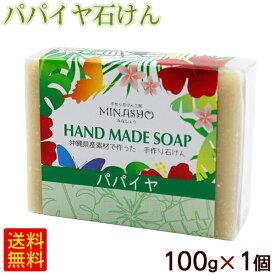 パパイヤ石けん 100g×1個 【送料無料メール便】 /洗顔 無添加 手作り 石鹸 沖縄産 みなしょう