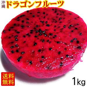 沖縄産ドラゴンフルーツ 赤 レッド 約1kg(2〜5玉) ご自宅用 【送料無料】