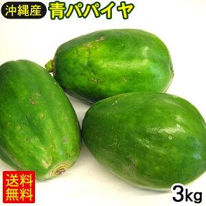 沖縄産 青パパイヤ 約3kg(2〜9玉) 【送料無料】