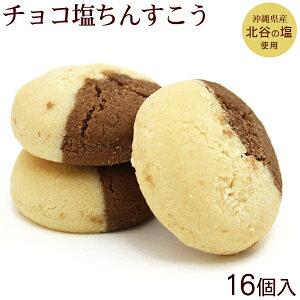 チョコ塩ちんすこう 16個入 │沖縄お土産 お菓子│